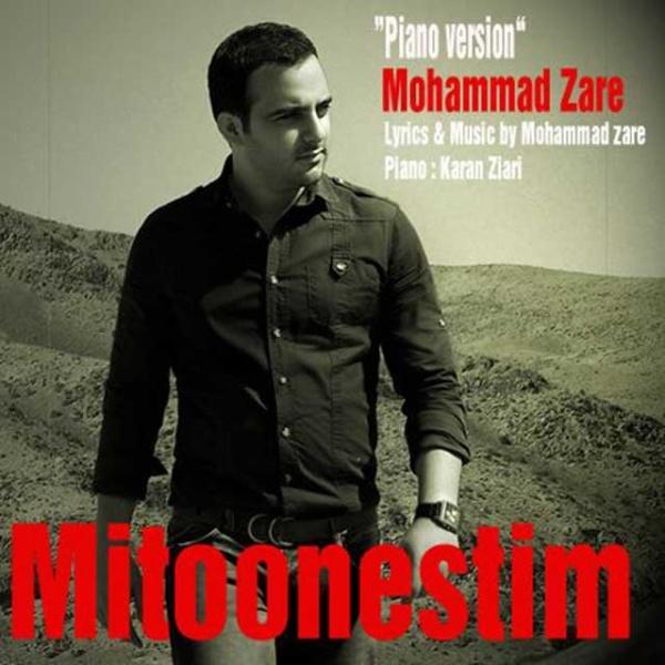 دانلود آهنگ جدید محمد زارع به نام میتونستیم