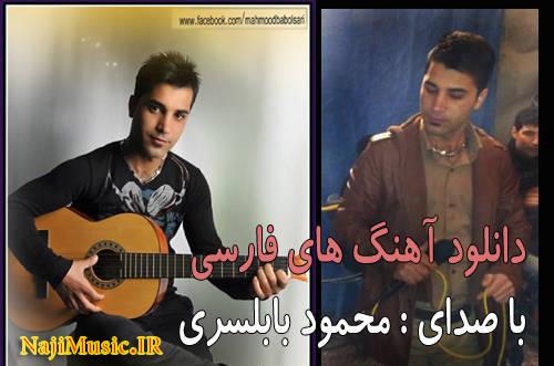 دانلود آهنگ های فارسی محمود بابلسری