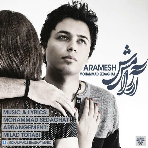 دانلود آهنگ جدید و بسیار زیبای محمد صداقت به نام آرامش